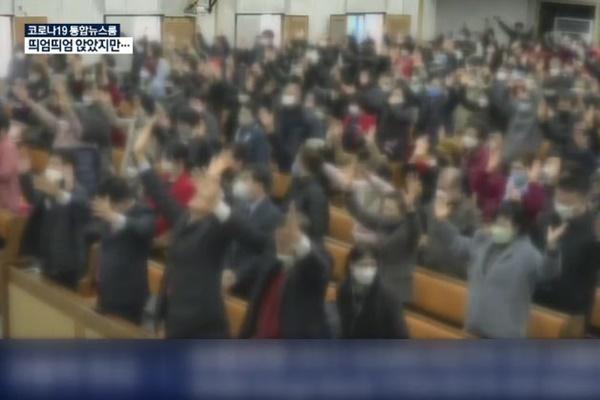 Чон Сэ Гюн: В отношении церквей, нарушающих рекомендации правительства, будут приняты юридические меры