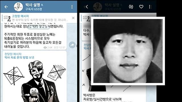 Affaire « #N Group Chat » : la police étend son enquête
