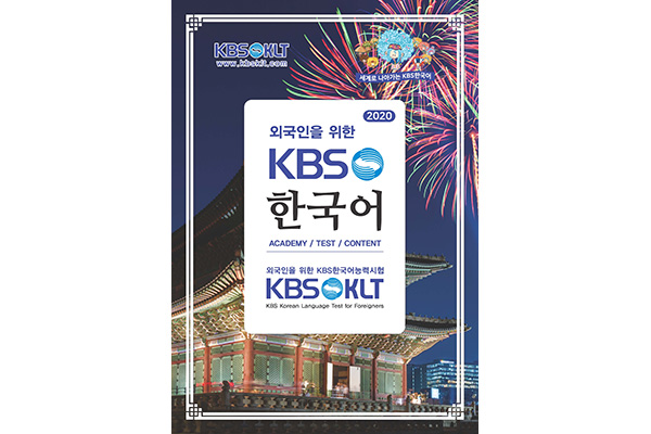 13 Buku Bahasa Korea untuk Warga Asing Diterbitkan