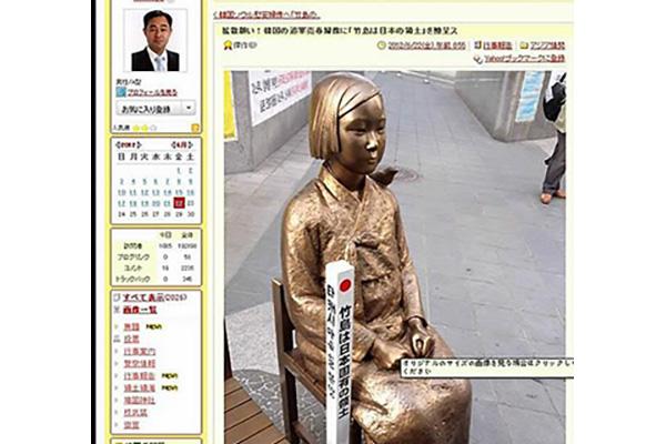 '소녀상 말뚝테러' 일본인 또 법정 불출석…8년째 재판 제자리