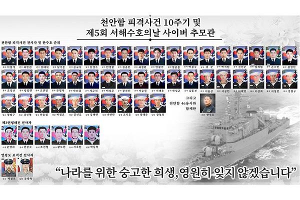 천안함 피격 10주기…코로나19에 온라인 추모 '활발'