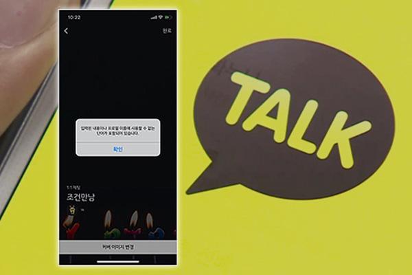 카카오, 'n번방' 관련 카톡 오픈 채팅 모니터링 강화