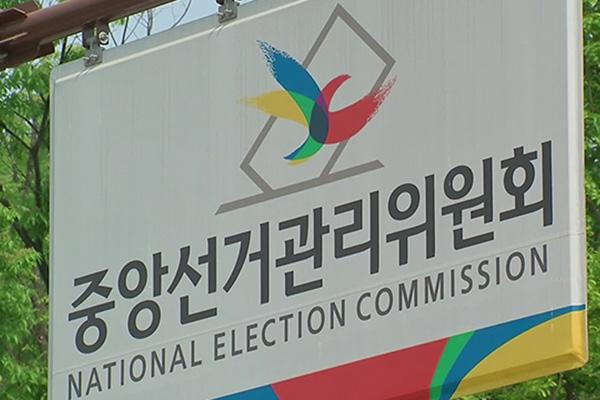 선관위, 26일~27일 4·15 총선 후보자 등록
