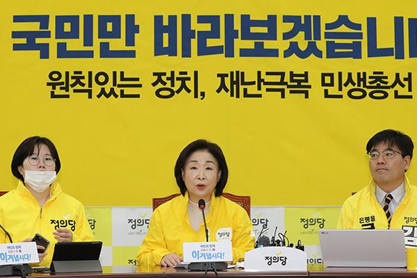 정의당, '2020 정의로운 대전환' 총선 공약집 발표