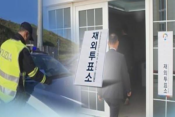 Législatives 2020 : le vote des sud-Coréens risque d'être perturbé par le Covid-19 dans une vingtaine de pays