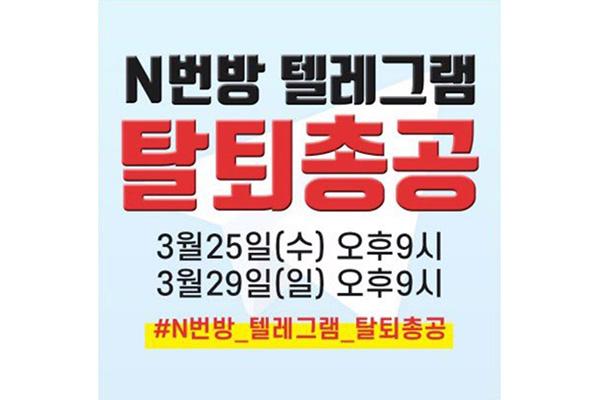 """""""텔레그램 수사 협조하라""""..'집단 탈퇴' 온라인 시위"""