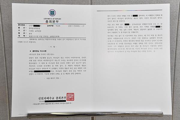 """서울시, 신천지 사단법인 허가 취소…""""'추수꾼' 위장 포교 증거 확보"""""""