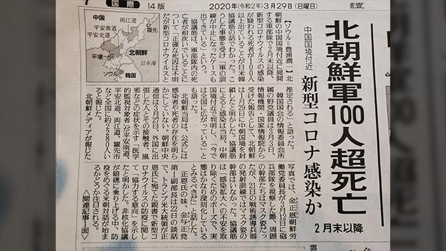 Yomiuri: Over 100 N. Korean Soldiers Died from Coronavirus