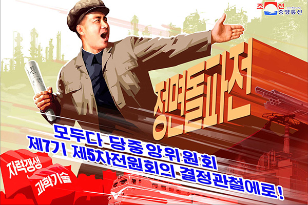 """북한, 연일 내부단속 강행군…""""음주 불량행위 안돼"""""""