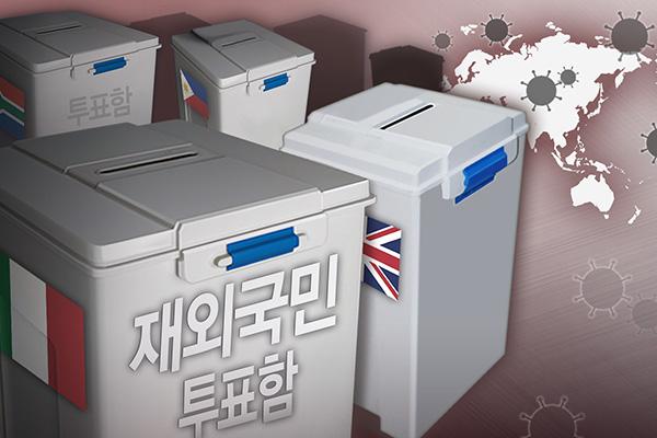 تعليق عمليات التصويت في الخارج ضمن الانتخابات العامة في 40 دولة ومنطقة