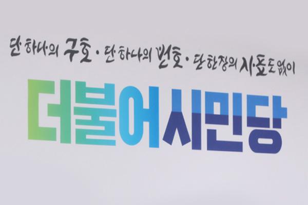 """더불어시민당, '북한을 이웃 국가로 인정' 공약 제출…""""실수, 철회할 것"""""""
