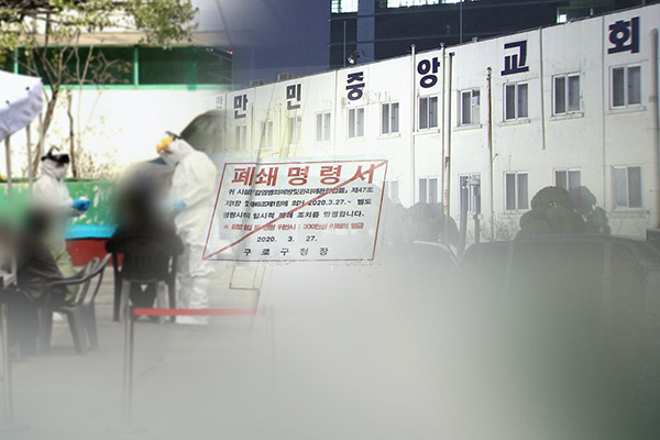 Hospitals in S. Korea Continue to Be Hotspots for Mass Infections