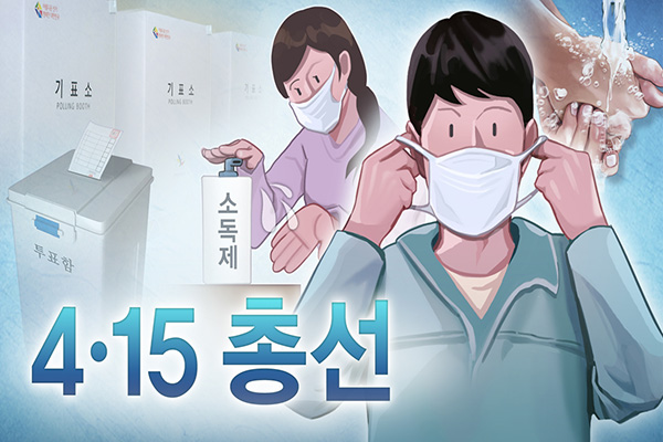 韓国政府「安全な投票環境醸成に最善尽くす」 国民へのメッセージで