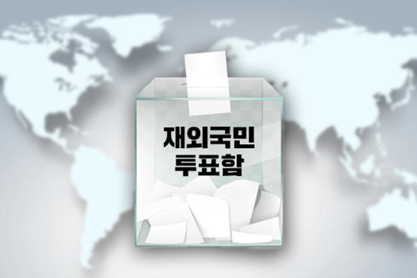 Cử tri ở nước ngoài bắt đầu bỏ phiếu sớm Tổng tuyển cử từ 1/4
