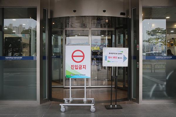 إغلاق مستشفى في أوي جونغ بو بعد اكتشاف 9 حالات إصابة بفيروس كورونا