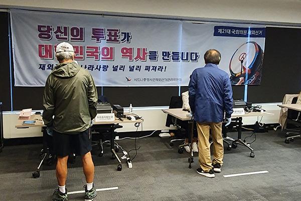 بدء عملية تصويت الكوريين في الخارج ضمن الانتخابات العامة