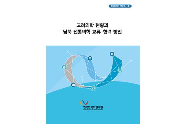 """""""북한 1차 의료기관의 고려의학 활용 비중 70% 달해"""""""