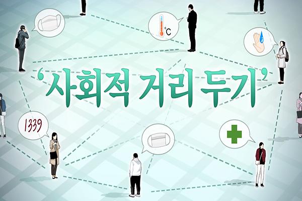 '사회적거리두기 완화할 수 있나'…정부