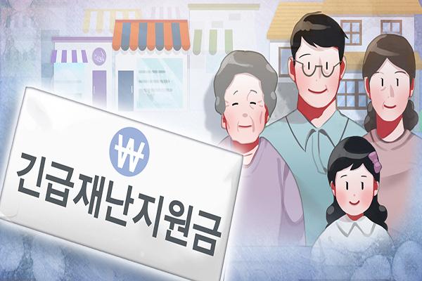 Hàn Quốc chốt lại tiêu chí xác định hộ gia đình hưởng hỗ trợ khẩn cấp