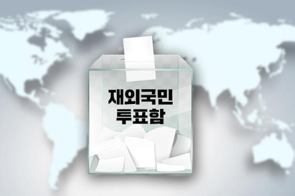 韩国暂停俄罗斯等国海外公民投票 一半以上海外选民无法参加投票