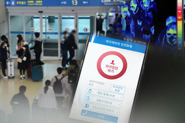 الحكومة الكورية تدرس فرض أساور إلكترونية لمراقبة الأشخاص في العزل الذاتي
