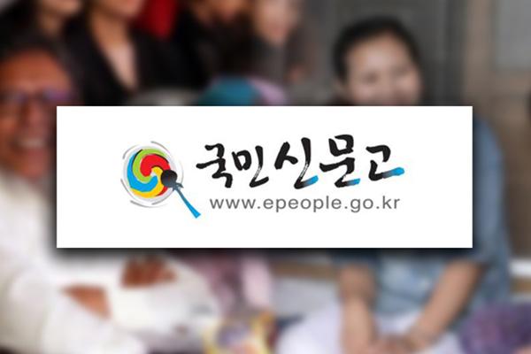 """在韩居住外国人可进行""""国民提议""""提政策改善方案"""