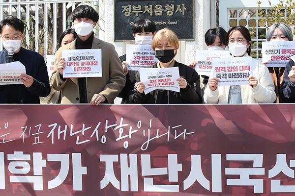 韩大学生纷纷发表时局宣言 称网络授课侵犯授课权