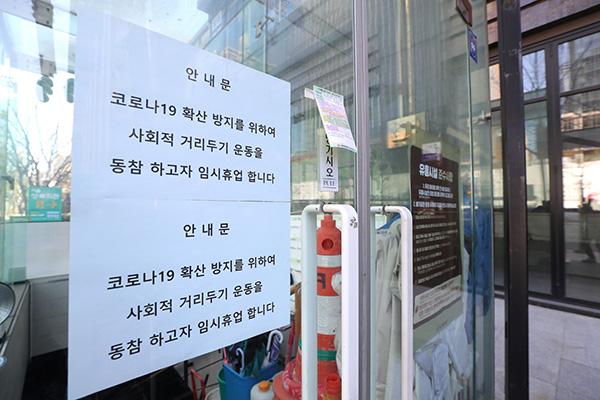Мэрия Сеула ввела временный запрет на работу развлекательных заведений