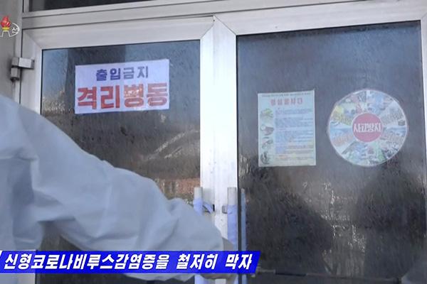 Bắc Triều Tiên tiếp tục khẳng định không có ca nhiễm COVID-19