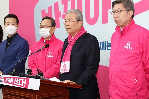 Partai Gabungan untuk Masa Depan Minta Maaf kepada Masyarakat Korsel