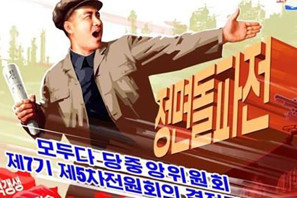北韓 韓国向け非難を抑え「自力更生」を強調