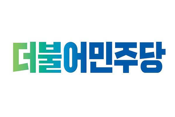 尹昊重当选共同民主党新任国会代表