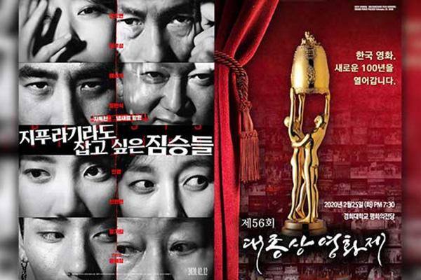 56-я церемония вручения премии Daejong Film Awards состоится за закрытыми дверями