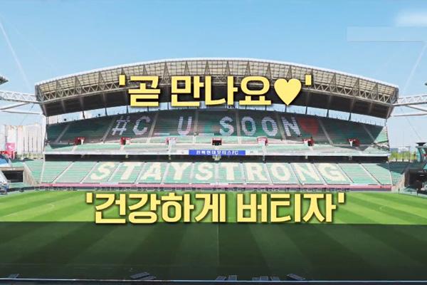 Football: le match d'inauguration de la K-league sera retransmis en direct dans 17 pays