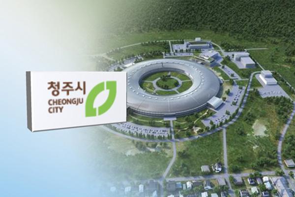 1万亿韩圆规模辐射加速器建造porject落户忠北清州