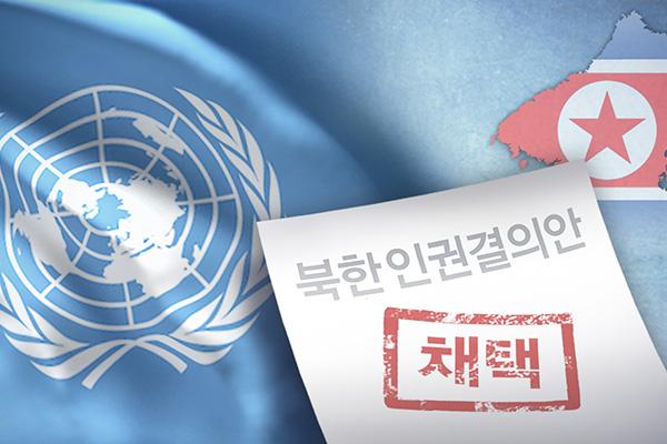 統一研究院 「北韓、依然として広範で恣意的な死刑執行」