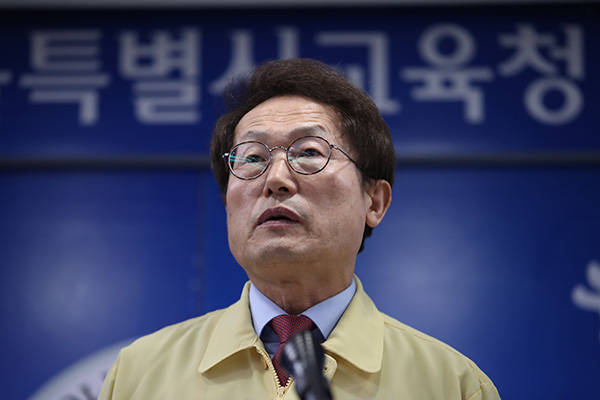 CIO Picks Case against Liberal Seoul Education Chief as Its First Case