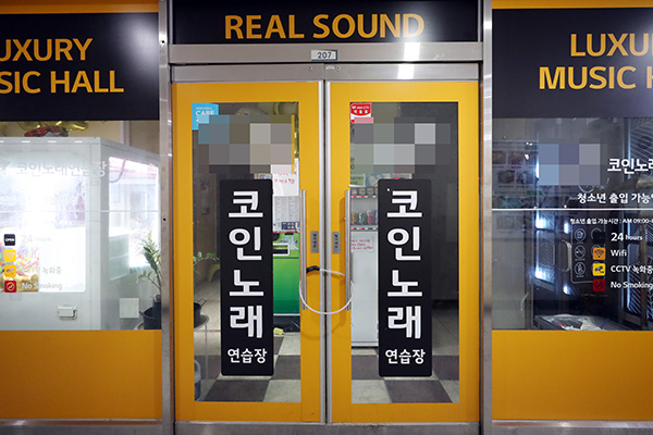 Seoul Issues 'No Assembly' Order for Coin Singing Rooms to Stem Virus