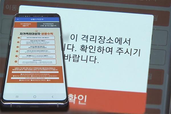 韩向中南美国家普及居家隔离者安全保护应用软件