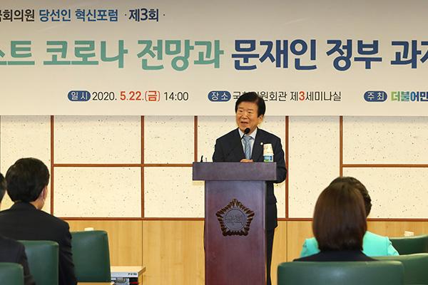 """박병석, 미중갈등 격화에 """"한반도운명은 우리가 결정"""""""