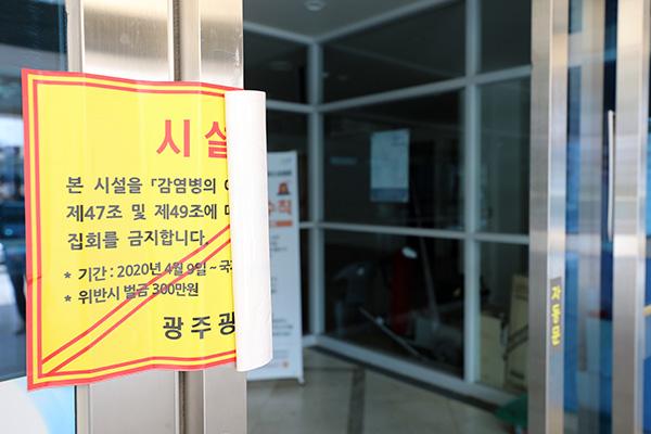 검찰, '코로나19 방역 방해·횡령' 전국 신천지 시설 첫 압수수색