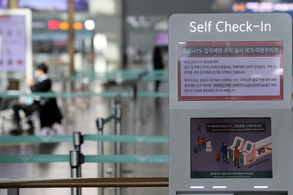 정부, 전 세계 특별여행주의보 6월 19일까지 또 연장