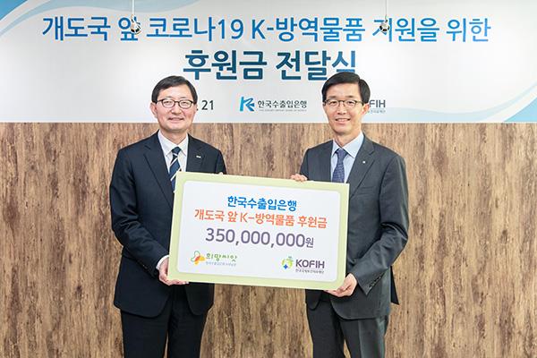 수출입은행, 5개 개도국에 한국산 방역물품 전달