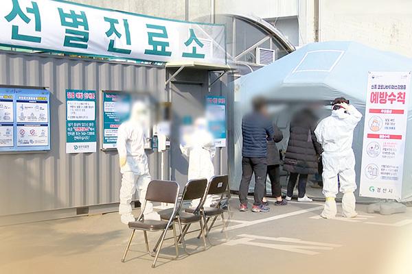 COVID-19 : 1 500 sud-Coréens subiront un test sérologique afin d'évaluer le développement d'anticorps