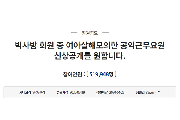 """청와대, 교사 스토커 신상공개 """"재판중이라 어렵다"""""""