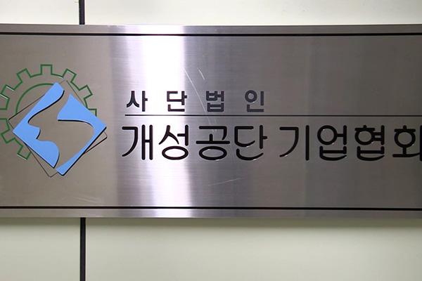 남북 협력단체들 '5·24조치 전면 해제' 요구