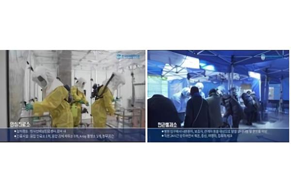 S. Korea to Share COVID-19 Expertise with IAEA Members