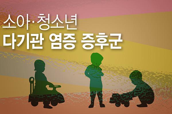 Hàn Quốc phát sinh hai ca nhiễm Hội chứng viêm đa hệ thống ở trẻ em đầu tiên