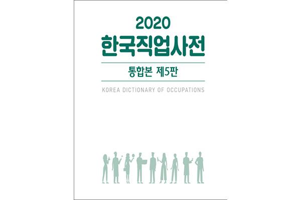 Hơn 5.000 loại nghề nghiệp mới xuất hiện tại Hàn Quốc trong 8 năm qua
