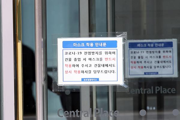 서울 콜센터 8명 집단 감염, 기숙사 학생 선제검사 실시